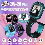 加碼送拋棄式兒童口罩50入【IS愛思】CW-20 PLUS 雙鏡頭LTE定位關懷兒童智慧手錶