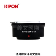 Kipon轉接環專賣店:Exakta-m4/3 (for Panasonic GX7/GX1/G10/GF6/GF5/GF3/GF2/GM1)