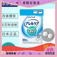 日本Calpis 可爾必思 L92乳酸菌~紫蘇