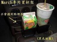 [彬工廠] 舊款MARCH專用置杯架!!(~運費另計!~~)