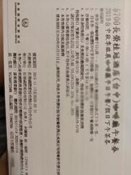 台中長榮桂冠酒店自助餐平日午餐或假日下午茶餐券(請先詢問是否有券)