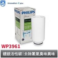 PHILIPS 極淨水龍頭型淨水器濾心 WP3961 飛利浦 適用WP3861