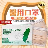 荷康 丰荷  兒童平面 台灣番薯鋼印款 哈密橘  醫療防護口罩 (未滅菌)-50入盒裝