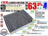 【CKM】馬自達 MAZDA CX-9 CX9 17- 原廠 正廠 型 活性碳 活性碳冷氣濾網 空氣濾網 粉塵 空調濾網