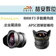 《喆安數位》Kamlan 8MM F3 手動廣角鏡 全金屬鏡身 APSC微單眼專用