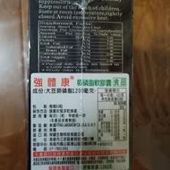強體康大豆卵磷脂