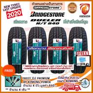 ยางขอบ16 Bridgestone 245/70 R16 Dueler H/T 840 II ยางใหม่ปี 2020✨ (4 เส้น) ยางรถยนต์ขอบ16 Free!! จุ๊ปเกรด Premium มูลค่า 650 บาท MADE IN JAPAN ลิขสิทธิ์แท้รายเดียว✔