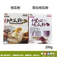 【大瑞行 - 新食器時代】好媽媽 地瓜粉 紫心地瓜粉 200g