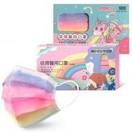 佳琦 兒童口罩 成人口罩 繽紛彩虹 10入 醫療口罩 醫用口罩 醫療口罩 6105 台灣製造