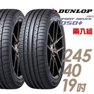 【登祿普】SP SPORT MAXX 050+ 高性能輪胎_二入組_245/40/19