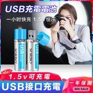 限時免運 SORBO碩而博5號電池 USB充電版鋰電池  環保循環 1.5V 五號鋰電池AA鋰聚合物4節套裝 環保電池