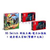 組合包~NS 健身環大冒險 遊戲繁體中文版+任天堂 Switch NS 主機 新款 (電力加強版)公司貨【台中大眾電玩】