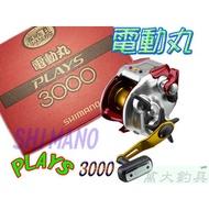 ◆萬大釣具◆shimano電動丸1000 PLAYS 電動捲線器
