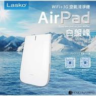 美國Lasko AirPad 空氣清淨機 雲端節能監控 阿寶咪小棧