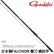 GAMAKATSU がま磯 FALCHION  [漁拓釣具] [磯釣竿][彎刀竿]