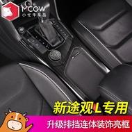 VW-福斯-Tiguan改裝飾適用18款l排擋框杯架位中控專用水杯面板蓋