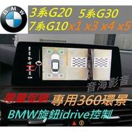 BMW 520 320 G30 G20 X1 X2 X3 X4 X5 F10 環景系統 4鏡頭 行車記錄器 360環景