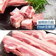 【KAWA巧活】能量豬-燉滷綜合組(豬小排3包+去皮五花肉條2包)