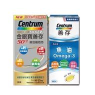 善存 金銀寶善存+50 綜合維他命 (120粒/瓶) + 善存 高純度omega-3魚油 (60粒/罐)【杏一】