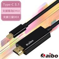aibo Type-C轉HDMI 4K高畫質影音傳輸線1.8M(支援DEX/EMUI)