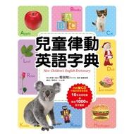 【百善孝為先】東雨文化 新兒童律動英語字典~隨書附贈2片新版律動英語字典CD