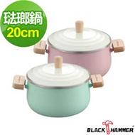 BLACK HAMMER 韻采琺瑯雙耳湯鍋20cm(兩色可選)