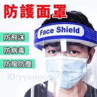 防飛沫面罩 醫療防疫面罩 輕便型防護面罩 透明面罩 透明面具 防潑濺 噴濺 保護 安全 防疫最前線 不起霧 可掀開 防護