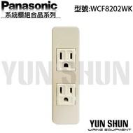【水電材料便利購】Panasonic 國際牌 系統櫃組合品插座 WCF8202WK+WF2065-802 牙色 含蓋板