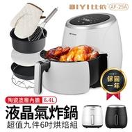 [送超值禮包] 比依 液晶觸控氣炸鍋 AF-25A 一年保固 台灣規格 6.4L 大容量氣炸鍋 陶瓷塗層 比依氣炸鍋