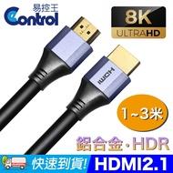 【易控王】1~3米 HDMI 2.1版 鋁合金 4K120Hz 8K60Hz 48Gbps