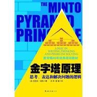 金字塔原理 思考 表達和解決問題的邏輯 中文電子書版 pdf mobi