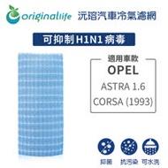 歐寶 OPEL:ASTRA 1.6/CORSA (1993年)車用冷氣空氣淨化濾網 【Original Life】長效可水洗