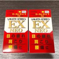【現貨】日本 合利他命 米田 300 EX NEO