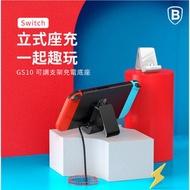【Baseus】倍思台灣公司貨  switch可調支架充電底座(gs10) 充電座支架 桌上型立架 Type-C充電器 帶充電支架 快充座