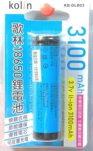 歌林 18650鋰電池3.7v 3100mAh KB-DLB01【11366374】充電式電池 鋰電池《八八八e網購