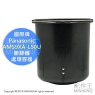 日本代購 Panasonic 國際牌 AMS9XA-L50U 廚餘機 處理容器 部品 適用 MS-N53 MS-N48