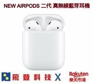 APPLE NEW AIRPODS  二代 入耳式藍芽耳機 有線充電版本 含稅開發票公司貨