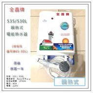 現貨 全鑫牌 535 530 即熱式 電熱水器 五段式調溫 瞬熱式 即熱式 淋浴 台灣製 (同鑫司 KS-3DL 規格)