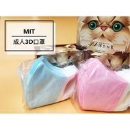 台灣製 透氣舒適 成人3D口罩(50入盒裝)康匠口罩工廠 成人口罩 成人3D立體口罩 台灣製 匠心口罩 康匠口罩