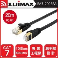 EDIMAX 訊舟 CAT7 10GbE U/FTP 專業極高速扁平網路線-20M