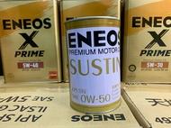 『刷卡最高享11%回饋』 新日本石油 SUSTINA 0w50 1公升 ENEOS 0W-50 性能版 引能仕 關東車材