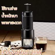 เครื่องทำกาแฟ เครื่องชงกาแฟแบบพกพา เครื่องบดกาแฟ เครื่องบดกาแฟแบบพกพา น้ำหนักเบา Portable Espresso Coffee Machine Mini Coffee Maker 20 Bar Pressure Manual Capsule/Coffee Powder for Travel Home