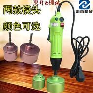 【東莞海直】 手持式 電動 旋蓋機 鎖蓋機 瓶蓋鎖口機 擰蓋機
