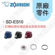 象印零件/原廠零件/保溫瓶零件/SD-ES10