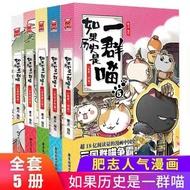 ^^包郵如果歷史是一群喵全套5冊漫畫書半小時漫畫中國史歷史故事書