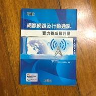 網際網路及行動通訊 TQC 實力養成暨評量 《二手》