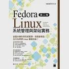 Fedora Linux 系統管理與架站實務 第二版