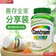 台灣20.12月美國Centrum善存成人復合維生素礦物質365+60粒425粒家庭裝