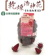 【台東地區農會】台東紅寶石-有機乾燥洛神花一包(75g-包)
