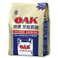 OAK 特濃全脂奶粉(1400g/袋)[大買家]